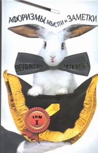Афоризмы, мысли и заметки великого человека (кролик) .