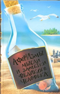 Афоризмы, мысли и заметки великого человека (бутылка) .