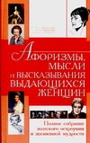 Шлопак Т.Г. - Афоризмы,мысли и высказывания выдающихся женщин' обложка книги