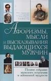 Хомич Е.О. - Афоризмы,мысли и высказывания выдающихся мужчин' обложка книги
