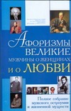 Афоризмы. Великие мужчины о женщинах и о любви Блохина И.В.