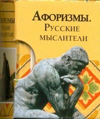 Афоризмы. Русские мыслители - фото 1