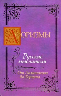 Носков В.Г. Афоризмы. Русские мыслители. От Ломоносова до Герцена