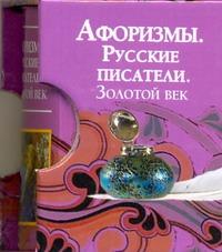 Афоризмы. Русские писатели. Золотой век - фото 1