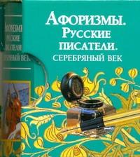 Афоризмы. Русские писатели. Серебряный век - фото 1