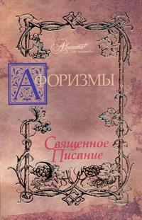 Афоризмы. Священное писание