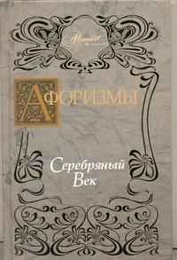 Афоризмы. Серебряный век - фото 1