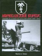 Ланнуа Ф.де - Африканский корпус. Ливийско-Египетская кампания (1941-1943)' обложка книги