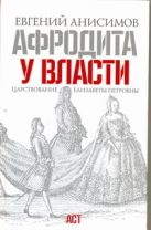 Анисимов Е.В. - Афродита у власти. Царствование Елизаветы Петровны' обложка книги