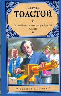 Толстой А.Н. - Аэлита. Гиперболоид инженера Гарина обложка книги