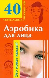 Кановская М. - Аэробика для лица обложка книги