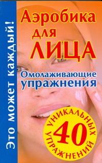 Аэробика для лица. Омолаживающие упражнения Кановская М.