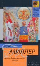 Миллер Г. - Аэрокондиционированный кошмар' обложка книги