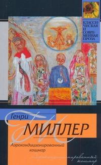 Миллер Г. - Аэрокондиционированный кошмар обложка книги