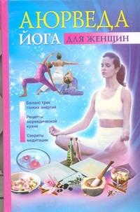 Аюрведа и йога для женщин Варма Джульет
