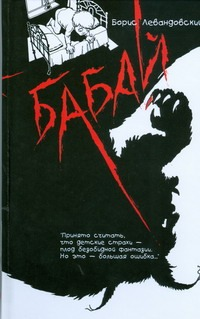 Левандовский Б. - Бабай обложка книги