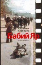Кузнецов А.В. - Бабий Яр' обложка книги