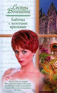 Волошина О. - Бабочка с золотыми крыльями обложка книги