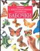 Хайд Д. - Бабочки обложка книги