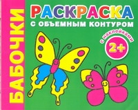 Бабочки. Раскраска с объемным контуром 2+ с наклейками - фото 1