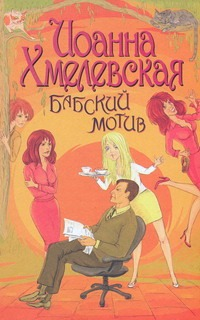 Бабский мотив Хмелевская И.