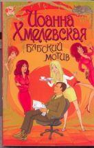 Хмелевская И. - Бабский мотив' обложка книги