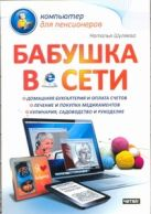 Шуляева Н - Бабушка в сети' обложка книги
