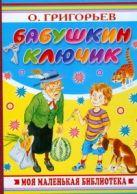 Григорьев О.Е. - Бабушкин ключик' обложка книги
