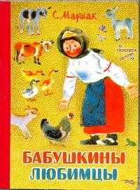 Бабушкины любимцы Маршак С.Я.