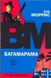 Моррис Боб - Багамарама' обложка книги