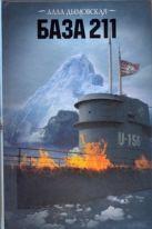 Дымовская А. - База 211' обложка книги