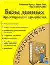 Фрост Рэймонд - Базы данных. Проектирование и разработка' обложка книги