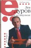 Дуров Лев - Байки из Закулисья' обложка книги