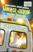 Вежина Диана - Байки со скорой, или Пасынки Гиппократа' обложка книги