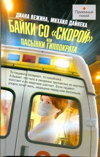 "Байки со ""скорой"", или Пасынки Гиппократа"