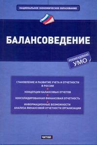 Сигидов Ю.И. - Балансоведение обложка книги