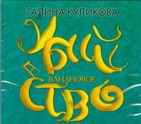 Банановое убийство (на CD диске)