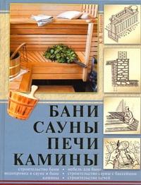 Бани, сауны, печи, камины Балашов К.В.
