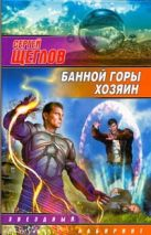 Щеглов С.И. - Банной горы хозяин' обложка книги