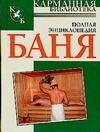 Надеждина В. - Баня обложка книги