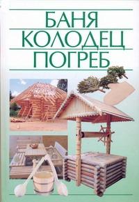 Баня, колодец, погреб Белов Н.В.