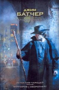 Батчер Д. - Барабаны зомби обложка книги