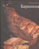 Корякова Ю. - Баранина' обложка книги