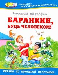 Баранкин будь человеком!