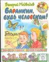 Медведев В.В. - Баранкин, будь человеком!' обложка книги