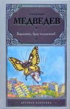 Медведев В.В. - Баранкин, будь человеком! [Грунькины были и небылицы]' обложка книги