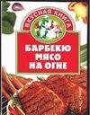 Жукова И.Н. - Барбекю. Мясо на огне' обложка книги