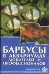 Цирлинг М.Б. - Барбусы в аквариумах любителей и профессионалов' обложка книги