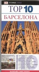 Соренсен Аннелиз - Барселона' обложка книги