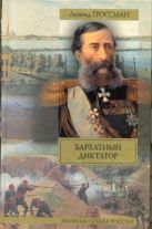 Гроссман Л. - Бархатный диктатор. Рулетенбург' обложка книги
